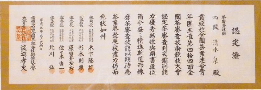 Tea Appraisers certification