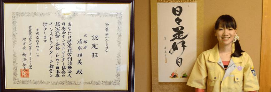 日本茶インストラクター認定 清水 理美